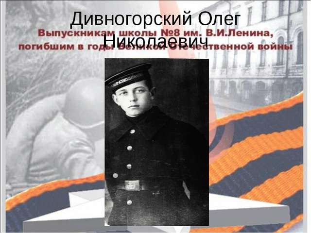 Дивногорский Олег Николаевич