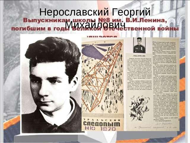 Нерославский Георгий Михайлович Когда молчит связь…