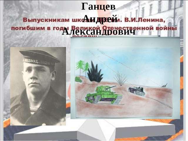 Ганцев Андрей Александрович