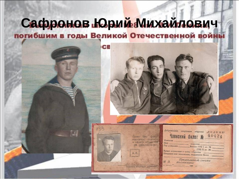 Сафронов Юрий Михайлович