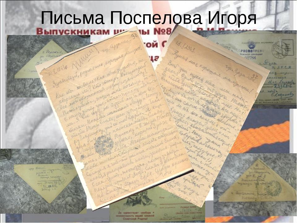 Письма Поспелова Игоря