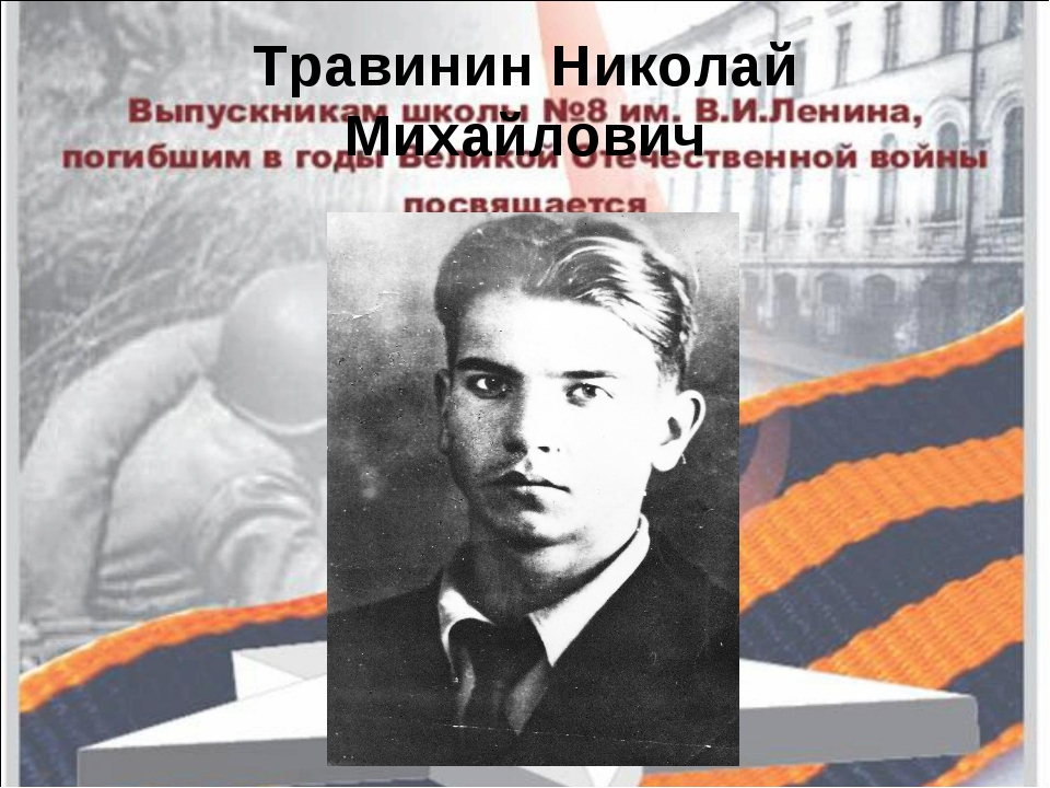Травинин Николай Михайлович