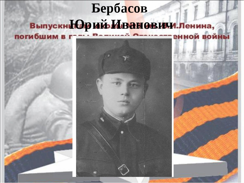 Бербасов Юрий Иванович