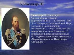 Александр III (Александр Александрович Романов; 26февраля1845 г.— 20октяб