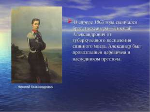 В апреле 1865 года скончался брат Александра—Николай Александрович от туберк