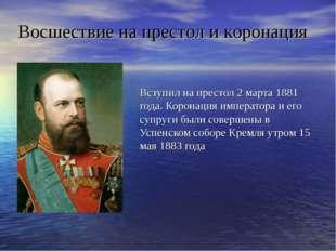 Вступил на престол 2 марта 1881 года. Коронация императора и его супруги были