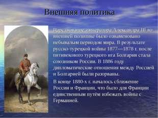 Царствование императора Александра III во внешней политике было ознаменовано