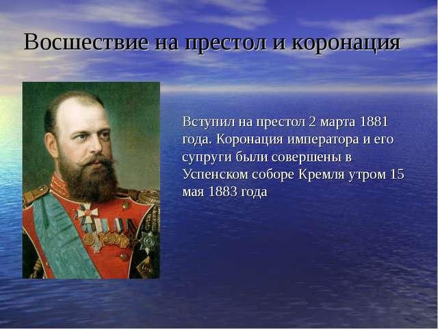 Вступил на престол 2 марта 1881 года. Коронация императора и его супруги были...