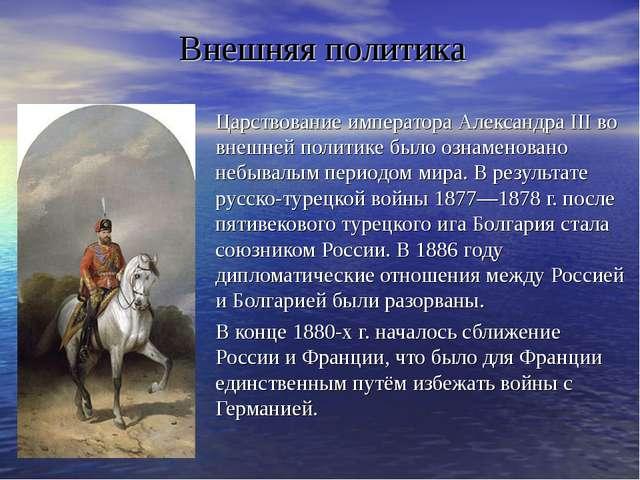 Царствование императора Александра III во внешней политике было ознаменовано...