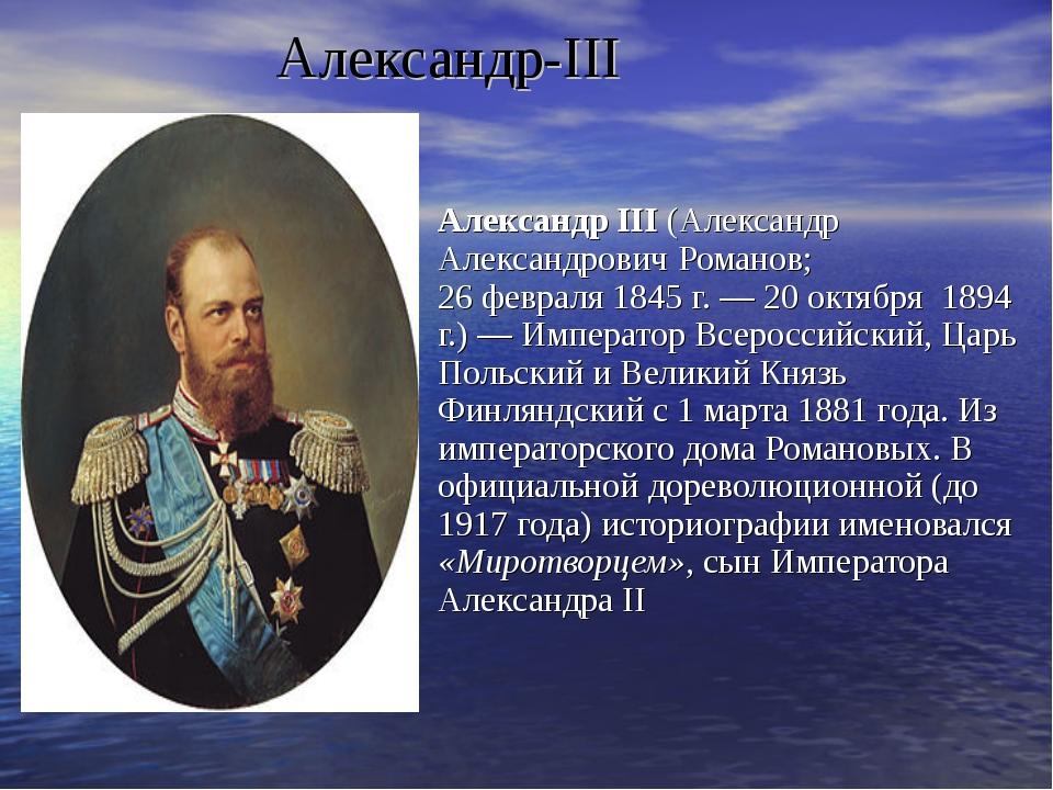 Александр III (Александр Александрович Романов; 26февраля1845 г.— 20октяб...