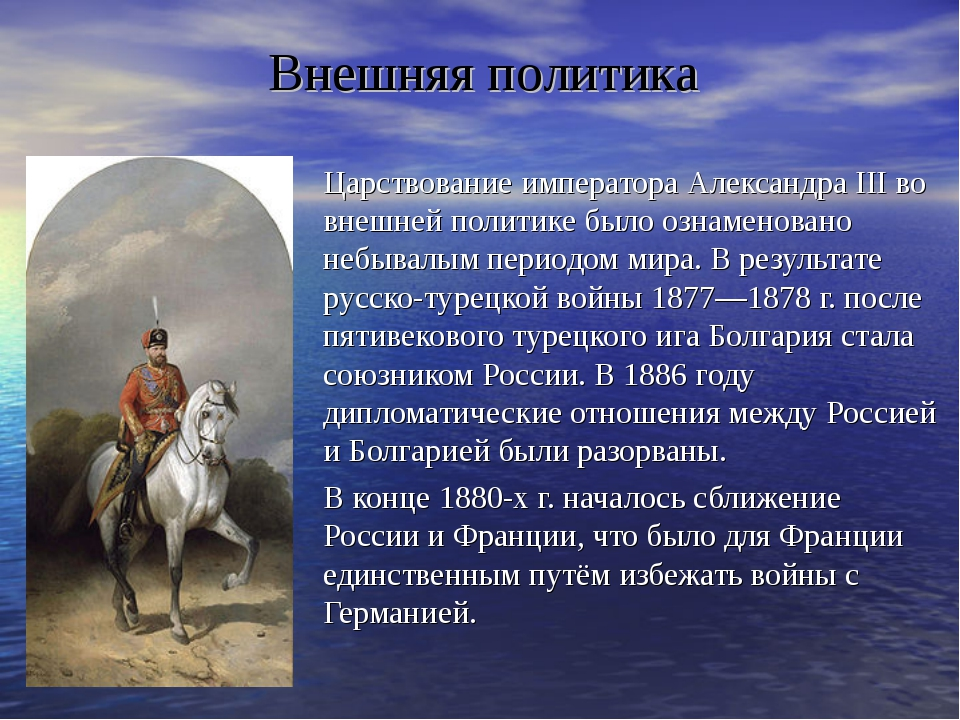 Российский император - Александр III (10 класс)
