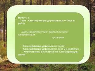 2-этап: Вопрос 1.  Тема: Классификация деревьев при отборе в рубку Дать хар