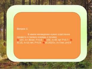 2-этап: Вопрос 2. В каком насаждении нужно осветление провести в первую очер
