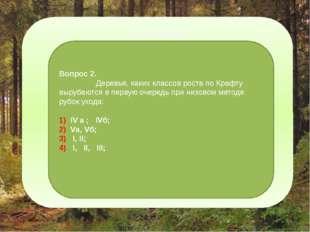 2-этап: Вопрос 2. Деревья, каких классов роста по Крафту вырубаются в первую