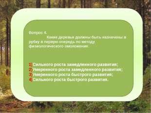 2-этап: Вопрос 4. Какие деревья должны быть назначены в рубку в первую очере