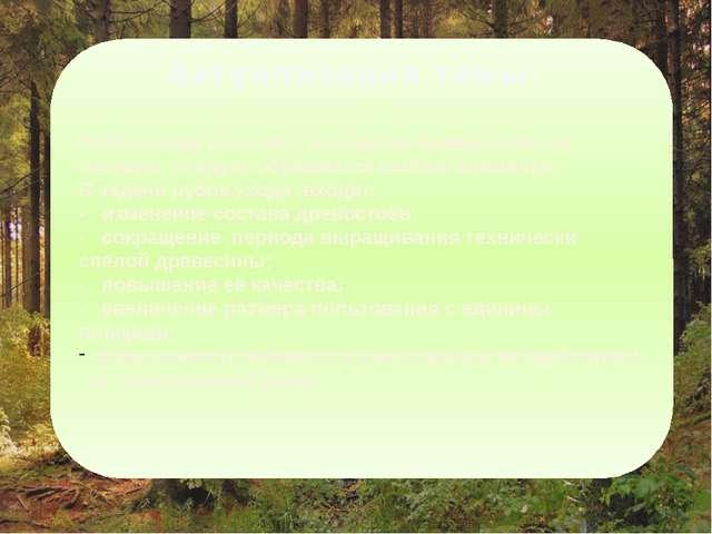 Рубки ухода за лесом - это дна из важных тем, на которую, следует обращается...