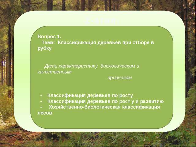 2-этап: Вопрос 1.  Тема: Классификация деревьев при отборе в рубку Дать хар...