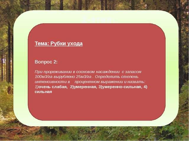 2-этап: Тема: Рубки ухода Вопрос 2: При прореживании в сосновом насаждении с...
