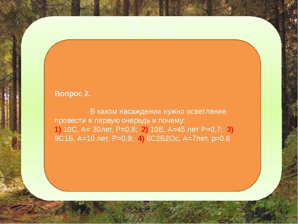 2-этап: Вопрос 2. В каком насаждении нужно осветление провести в первую очер...