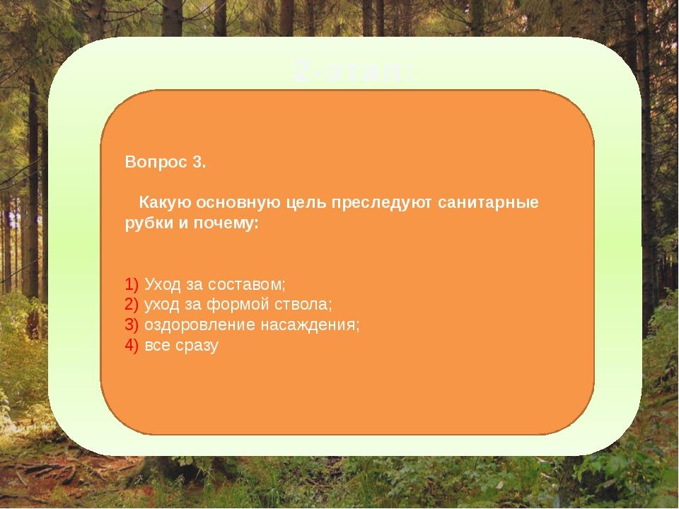 2-этап: Вопрос 3. Какую основную цель преследуют санитарные рубки и почему:...