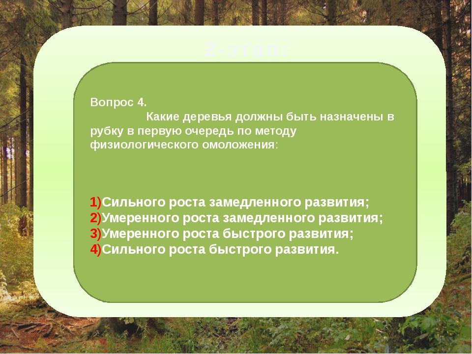 2-этап: Вопрос 4. Какие деревья должны быть назначены в рубку в первую очере...