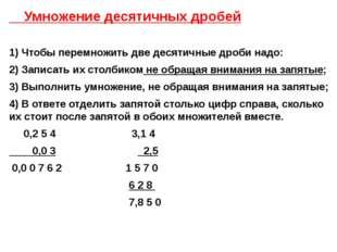 Умножение десятичных дробей  1) Чтобы перемножить две десятичные дроби надо
