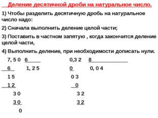 Деление десятичной дроби на натуральное число. 1) Чтобы разделить десятичную
