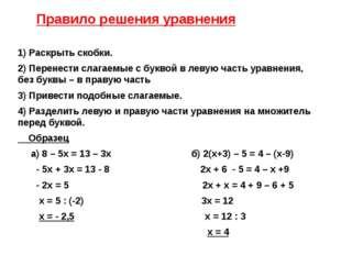 Правило решения уравнения  1) Раскрыть скобки. 2) Перенести слагаемые с бук