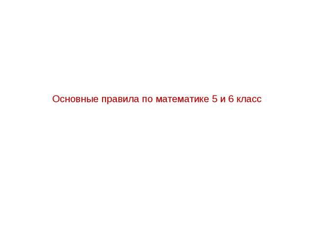 Основные правила по математике 5 и 6 класс