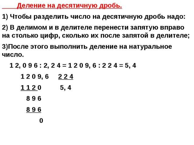 Деление на десятичную дробь. 1) Чтобы разделить число на десятичную дробь на...