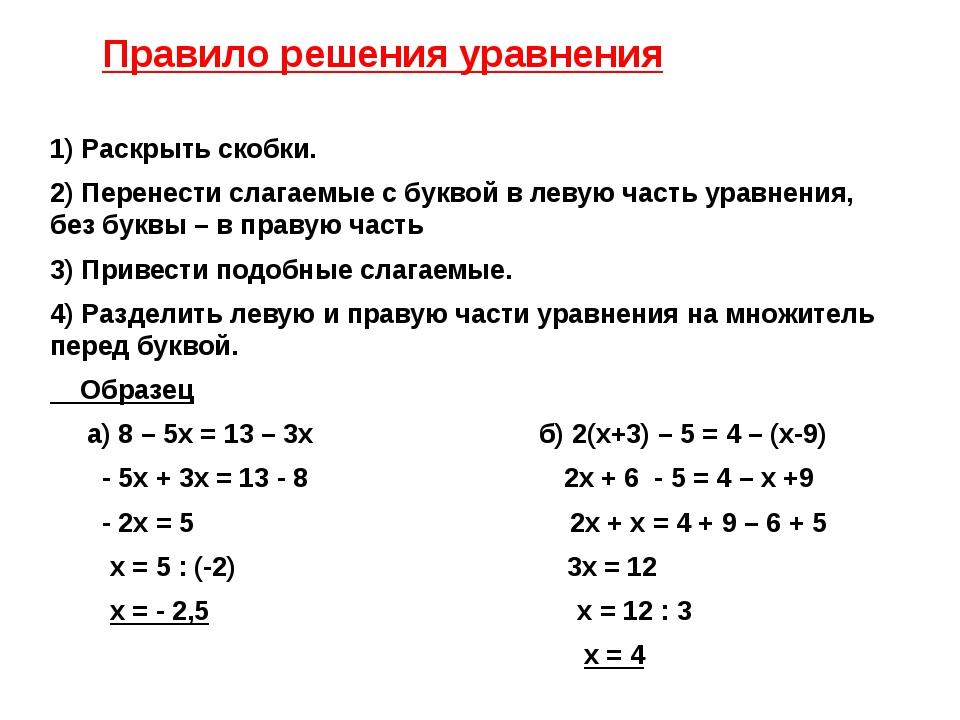 Правило решения уравнения  1) Раскрыть скобки. 2) Перенести слагаемые с бук...