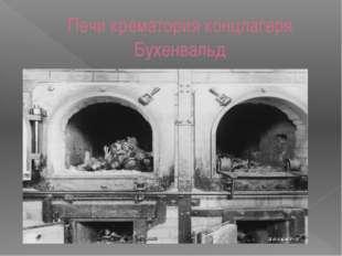 Печи крематория концлагеря Бухенвальд