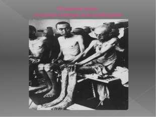 Истощенные узники концлагеря Освенцим после освобождения
