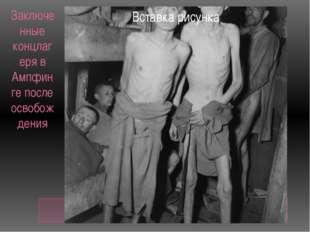 Заключенные концлагеря в Ампфинге после освобождения