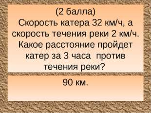 90 км. 90 км.