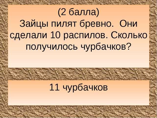 11 чурбачков 11 чурбачков