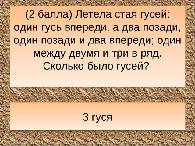 3 гуся 3 гуся