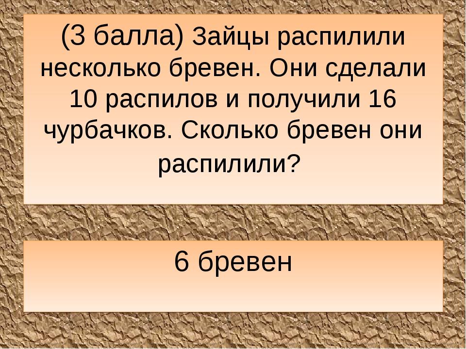 6 бревен 6 бревен