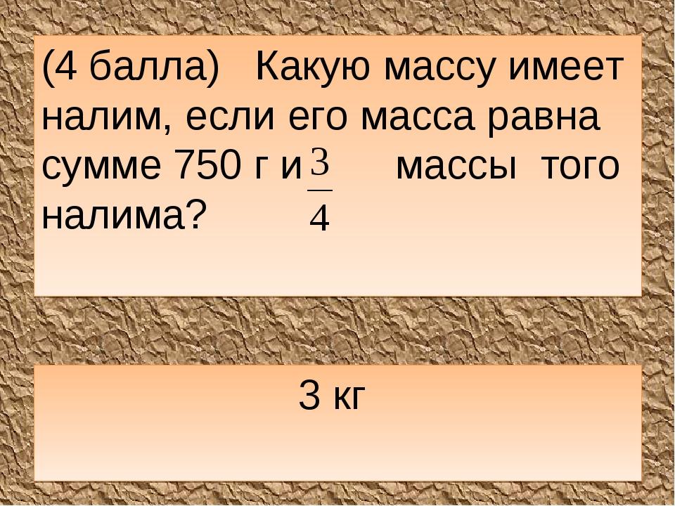 3 кг  3 кг