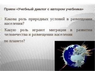 Прием «Учебный диалог с автором учебника» Какова роль природных условий в раз