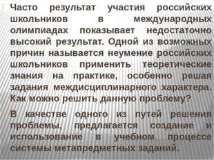 Часто результат участия российских школьников в международных олимпиадах пока
