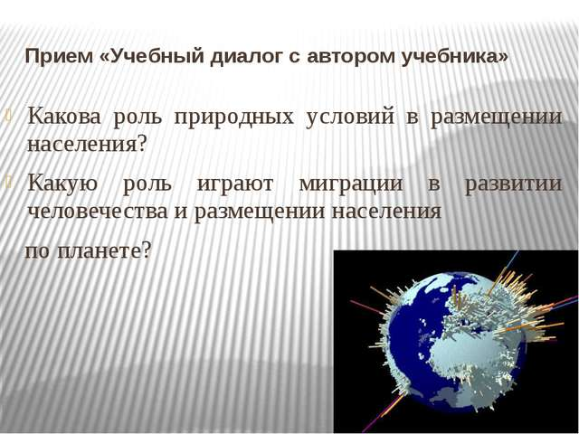 Прием «Учебный диалог с автором учебника» Какова роль природных условий в раз...