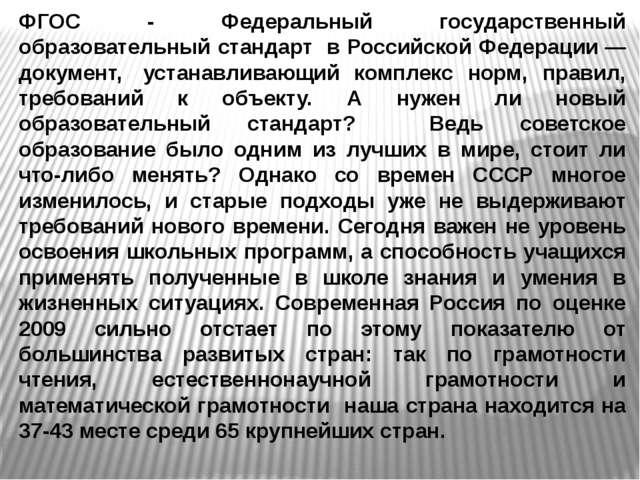 ФГОС - Федеральный государственный образовательный стандарт в Российской Феде...