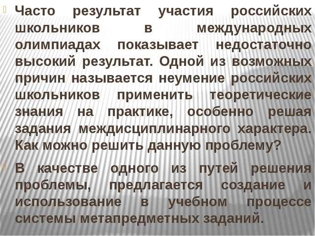 Часто результат участия российских школьников в международных олимпиадах пока...