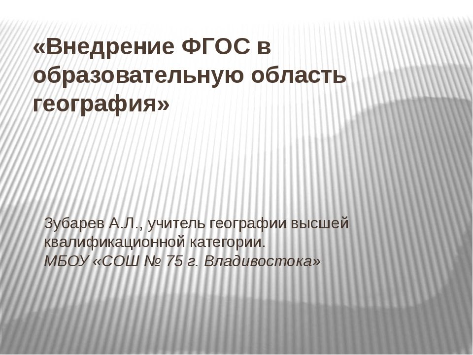 «Внедрение ФГОС в образовательную область география» Зубарев А.Л., учитель ге...