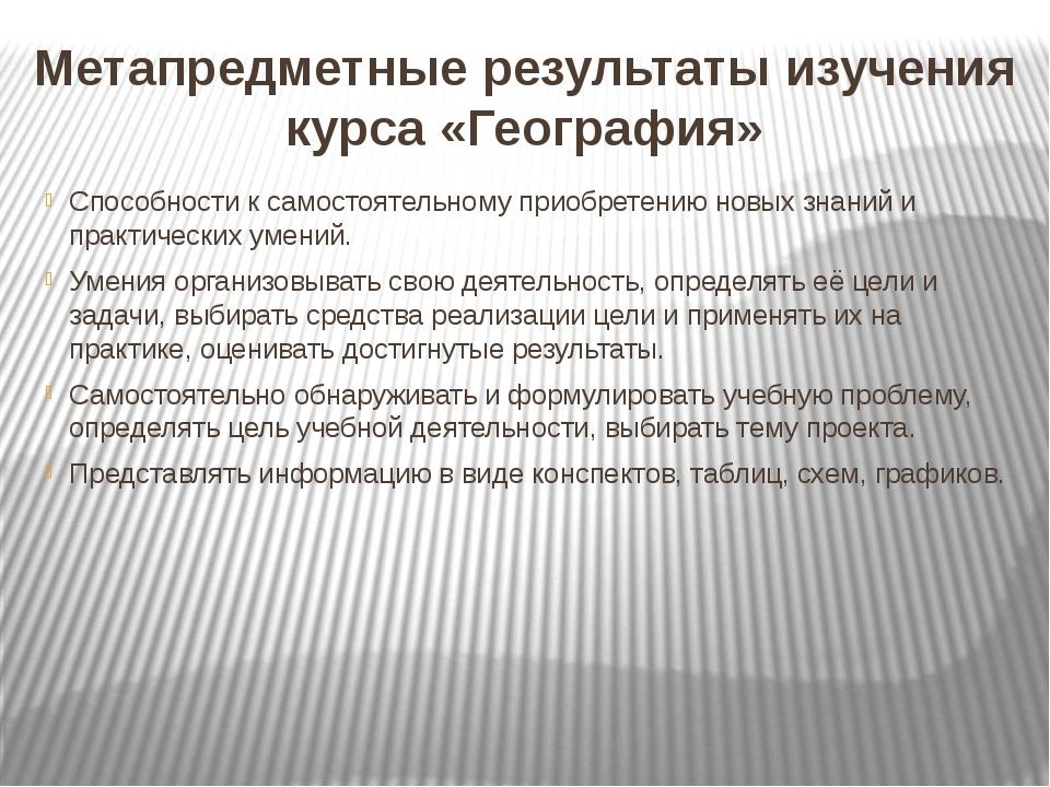 Метапредметные результаты изучения курса «География» Способности к самостояте...