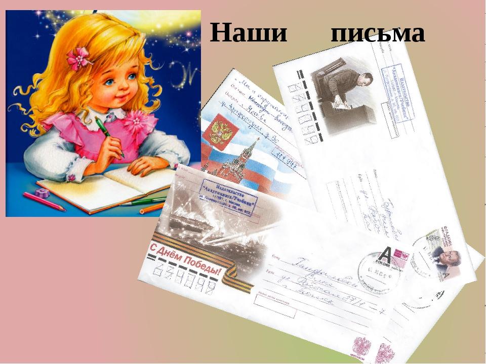 Наши письма