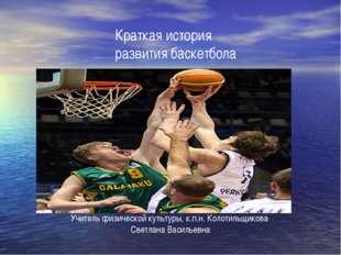В Европе баскетбол стал появляться во время Первой мировой войны. Американски