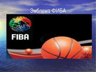 Национальная баскетбольная ассоциация (НБА) В 1946 году в США была создана пр