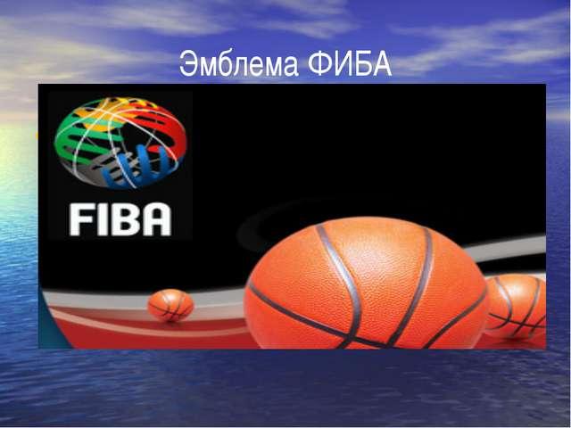 Национальная баскетбольная ассоциация (НБА) В 1946 году в США была создана пр...